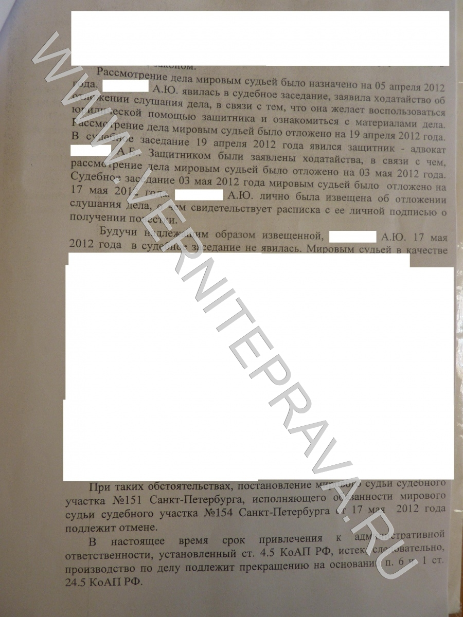все 12.15.4 как избежать лишения прав Хилваром Олвин