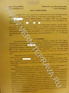 Выигранное Дело по ст. 12.8 ч. 1 КоАП РФ