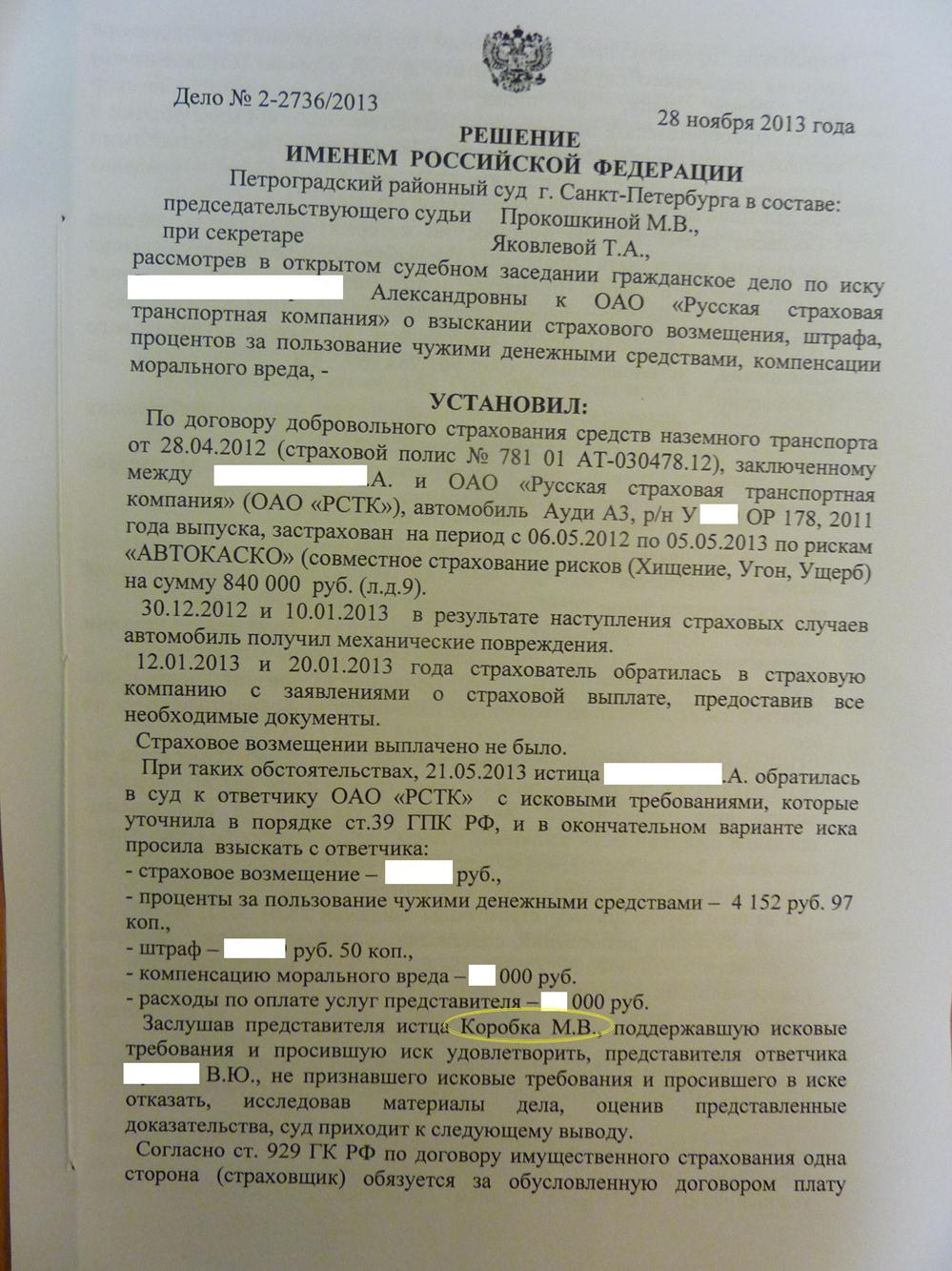 Заявление в суд на страховую компанию Вполне