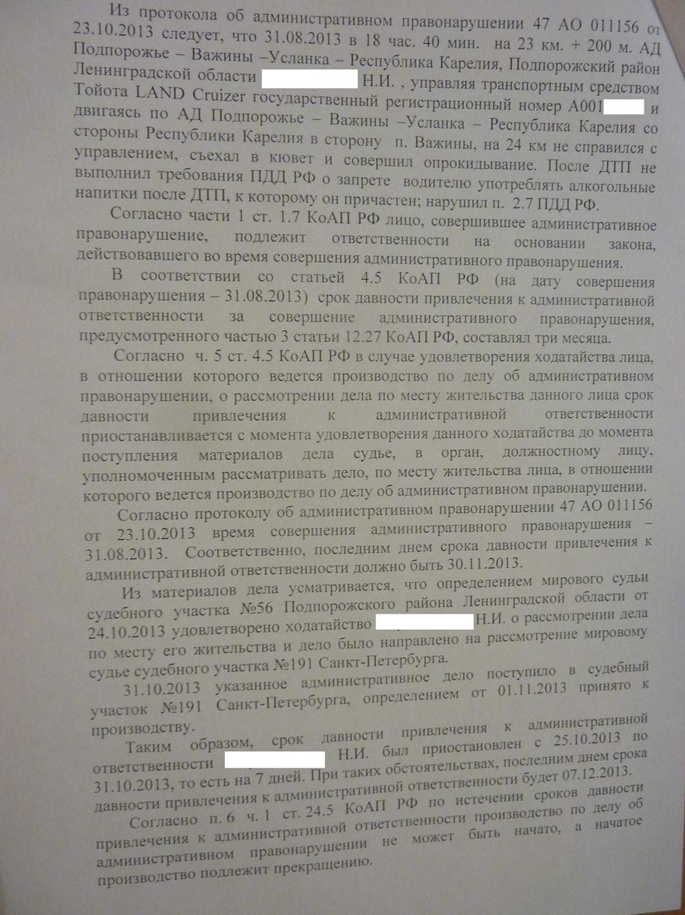 ч 3 ст 286 КоАП РФ  basegarantru