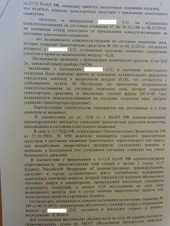 """Выигранные Дела по ст. 12.8 ч. 1 КоАП РФ """"Алкогольное опьянение"""""""