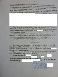 Выигранное дело по ч.2 ст.12.27 КоАП РФ
