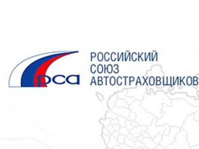 РСА. Российский союз автостраховщиков.