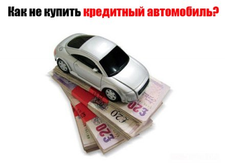Как не купить кредитный автомобиль.