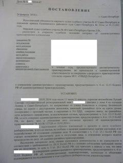 Выигранное Дело по ст. 12.15 ч. 4 КоАП РФ