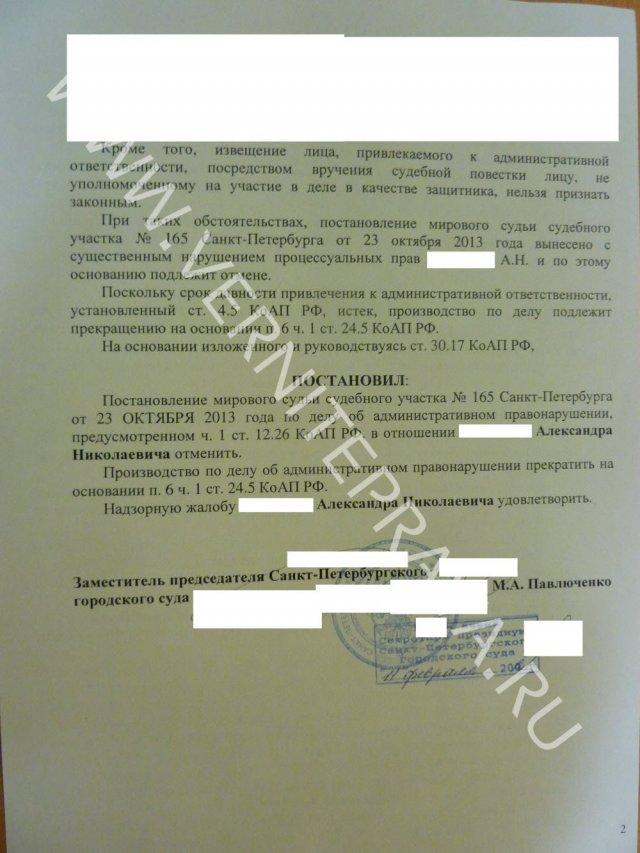 Лишение прав: Отказ от прохождения медицинского освидетельствования