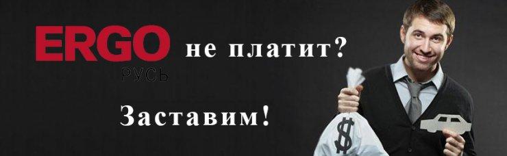 Эрго Русь не платит.