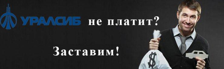 УралСиб не платит.