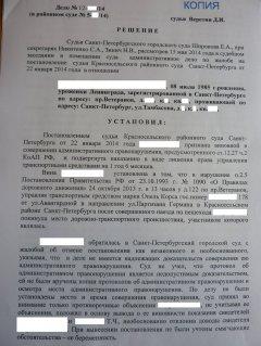 Выиграное дело по ст. 12.27 ч. 2 КоАП РФ