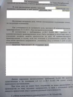 """Выиграное дело по ст. 12.27 ч. 2 КоАП РФ """"Скрытие с места ДТП"""""""