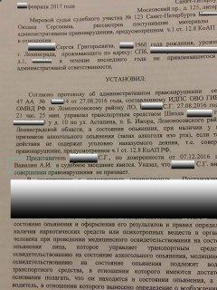 Прекратили производство по ч.1 ст. 12.8 КоАП РФ